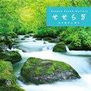 せせらぎ/CD/DLNS-112