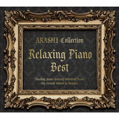 リラクシング・ピアノ・ベスト~嵐コレクション/CD/DLPW-813