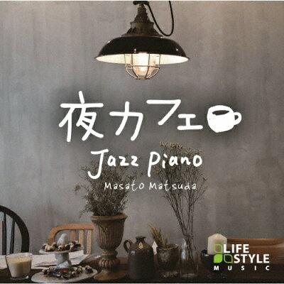夜カフェ~ジャズ・ピアノ/CD/DLDH-1904