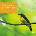 小鳥のさえずり/CD/DLNS-206