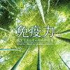 免疫力~病気にならないための音楽/CD/DLMF-3921