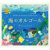 海のオルゴール ジブリ&ディズニー・コレクション/CD/DLOR-619