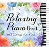 リラクシング・ピアノ~ ベスト君に贈る応援歌/CD/DLPW-817