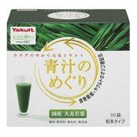 ヤクルト 青汁のめぐり(7.5g*30袋入)