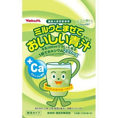 ヤクルト ミルクとまぜておいしい青汁(14袋入)