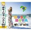 ボサノヴァ・ベスト60/CD/3ULT-012