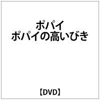 ポパイ ポパイの高いびき/DVD/AAS-303