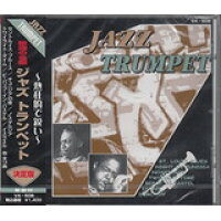 ジャズCD オムニバス/怒涛の名盤 ジャズ トランペット