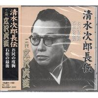 清水次郎長伝~二代広沢虎造 アルバム RX-109