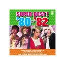 青春の洋楽スーパーベスト'80~'82/CD/AX-314