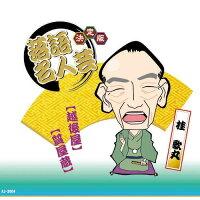 決定版落語名人芸/CD/AJ-2004