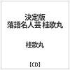 決定版 落語名人芸 桂歌丸 第二弾/CD/AJ-2024