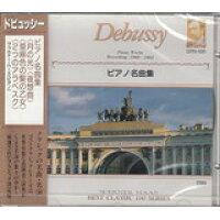 クラシックCD ウェルナー・ハース(ピアノ) / ドビュッシー・ピアノ名曲集 「月の光」