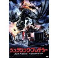 ジュラシック・プレデター/DVD/LBXS-105