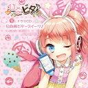 日向美ビタースイーツ♪~SWEET SMILE COLLECTION~ Vol.5/CD/MOSC-0005