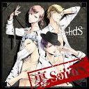 SQ ユニットソング「表裏」シリーズ 『裏SolidS』/CDシングル(12cm)/TKPR-051