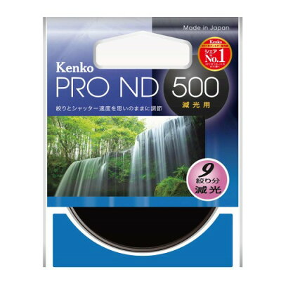 67S PRO ND500 ケンコー PRO-ND500 67mm 67SPROND500