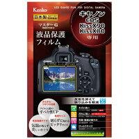 ケンコー マスターG液晶保護フィルム キヤノンEOSKISSX90/X80専用 KLPM-CEOSKISSX90