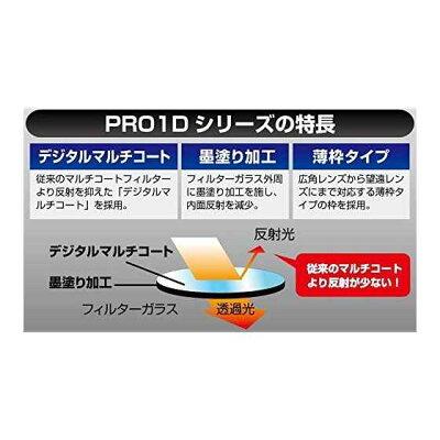 PRO1デジタルプロテクタ82S ケンコー PRO1Dプロテクター 82mm