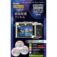 ケンコー マスターG液晶保護フィルム オリンパスE-PL9専用 KLPM-OEPL9