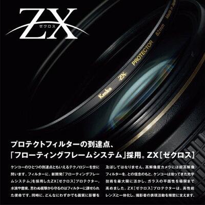 ケンコー 77mm ZX ゼクロス プロテクター