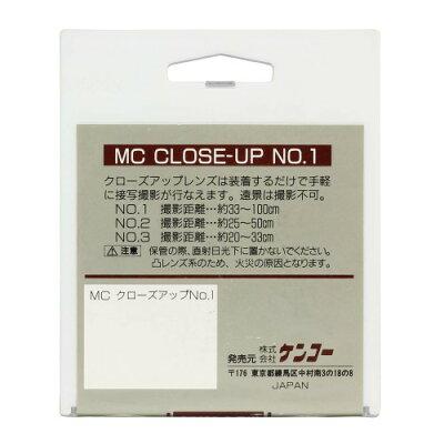 ケンコー 55S MCクローズアップレンズ No.1 55mm