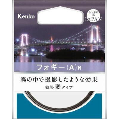 ケンコー トキナー 045815 ソフト効果フィルター 効果弱 フォギー A N 58mm