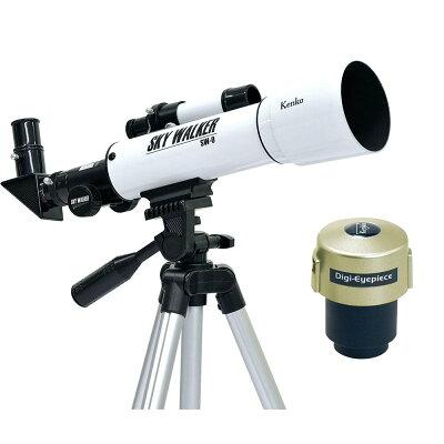 天体望遠鏡 スカイウォーカー S WALKER SW デジアイピース  ケンコートキナー KENKO TINA
