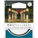 ケンコー 49S ブラックミスト NO.05 49mm 2020年10月16日発売予定