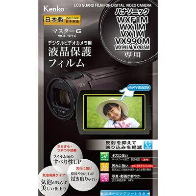 ケンコー マスターGフィルム パナソニックWXF1M/WX1M/VX1M/VX990M用 EPVM-WXF1M-AFP