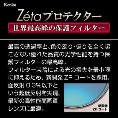 ケンコー77mm Zeta plus プロテクター 77SゼータプロテクタープラスBC