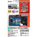 ケンコー 液晶プロテクター キヤノン EOS M6 MarkII/KissM/M100/M6用 2019年09月20発売