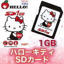 ハローキティSDカード 1GB