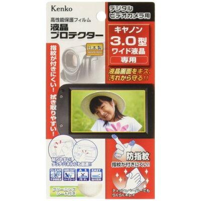 ケンコー デジタルビデオカメラ用液晶プロテクター キヤノン 3.0型ワイド用 EPV-CA30W-AFP 085470
