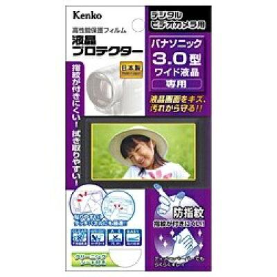 ケンコー デジタルビデオカメラ用液晶プロテクター Panasonic 3.0型ワイド用 EPV-PA30W-AFP 085477