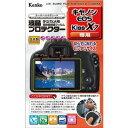 ケンコー・トキナー デジタル一眼レフカメラ用液晶プロテクター Canon EOS Kiss X7用 KLP-CEOSKISSX7
