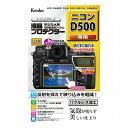 KLP-ND500 ケンコー ニコン D500 用 液晶プロテクター KLPND500