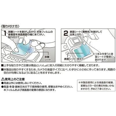 ケンコー・トキナー KLP-CEOSKISSX9I Kenko 液晶プロテクター キヤノン EOS Kiss X9i/ X8i/ X7i用