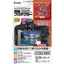 液晶プロテクター キヤノン EOS Kiss X9 用 KLP-CEOSKISSX9