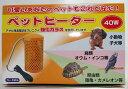アサヒ ペットヒーター40W(硬質球付) 【あったか用品】/小動物