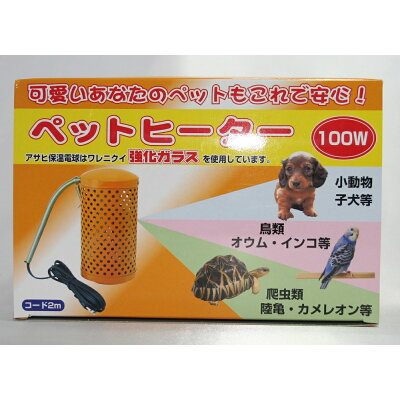 アサヒ ペットヒーター 100W(1コ入)