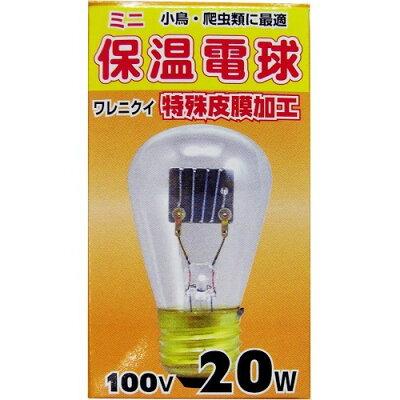 アサヒ ミニヒヨコ保温電球 被膜付 20W(1コ入)