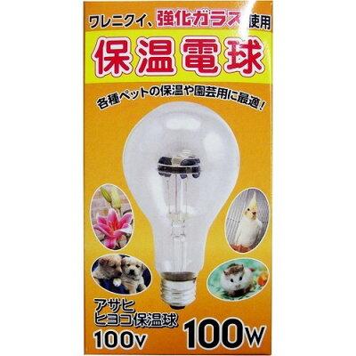 アサヒ ヒヨコ保温電球 硬質ガラス 100W(1個入)