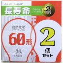 旭光電機 LW100V57W/55LL2P 長寿命電球60形(2コ入)