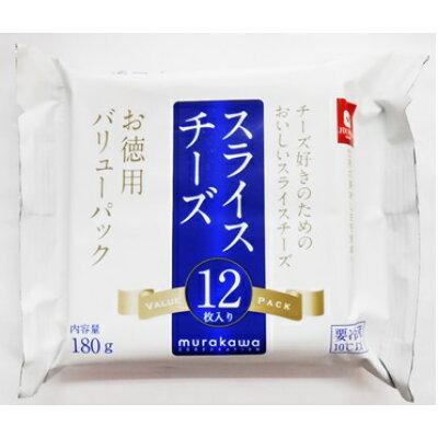 ムラカワ JUCOVIA お得用 スライスチーズ 12枚 180g