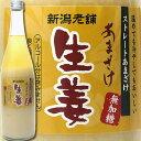 三崎屋醸造 ストレート 生姜あまざけ 740g