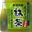 三崎屋醸造 ストレート 抹茶あまざけ 740g