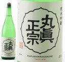 丸真正宗 特別純米酒 1.8L