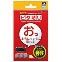 PSPシリーズ用 液晶画面保護フィルター(ホリ)