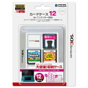 HORI ホリ 3DS用 カードケース12 ホワイト